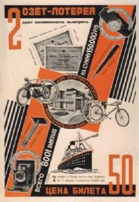 Vintage Russian poster - The 2nd OZET Society lottery 1929